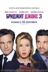Афиша к комедии Бриджит Джонс 3 (2016)