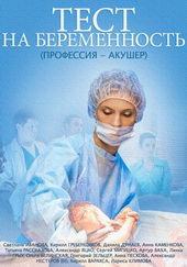 Тест на беременность (2014)