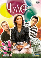 Плакат к сериалу Чудо (2009)