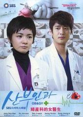 Плакат к сериалу Доктора акушеры-гинекологи (2010)