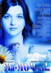 Плакат к сериалу Ма-моч-ки! (2012)
