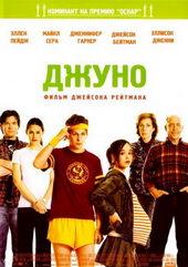 Джуно (2007)