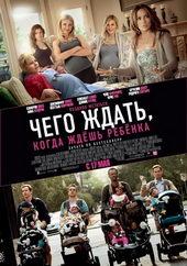 Постер к фильму Чего ждать, когда ждешь ребенка (2012)