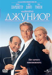 Постер к фильму Джуниор (1994)