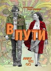 Постер к фильму В пути (2009)