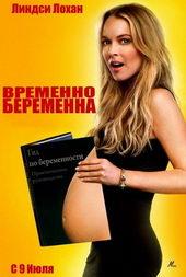 Плакат к фильму Временно беременна (2009)