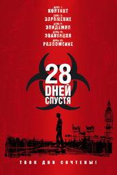Афиша к сериалу 28 дней спустя (2002)