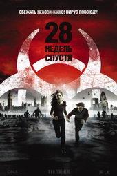 Постер к фильму 28 недель спустя (2007)