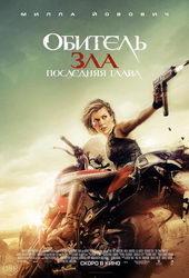 Плакат к фильму Обитель Зла: Последняя глава (2017)