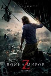 Афиша к фильму Война миров Z (2013)