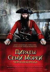 сериалы про пиратов список лучших