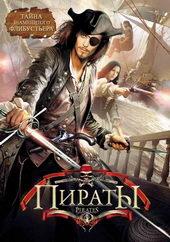 Плакат к сериалу Пираты (1999)
