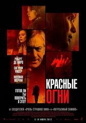 Плакат к фильму Красные огни (2012)