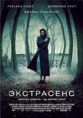 Афиша к фильму Экстрасенс (2012)