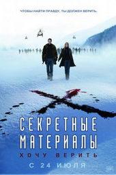 Секретные материалы: Я хочу верить (2008)