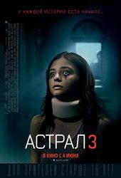 Постер к фильму Астрал 3 (2015)