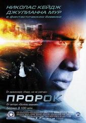 Постер к фильму Пророк (2007)