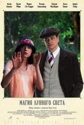 Постер к фильму Магия лунного света (2014)
