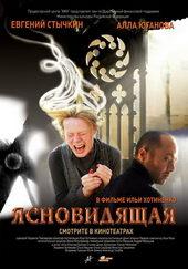 Постер к фильму Ясновидящая (2009)