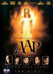 Плакат к фильму Дар (2001)
