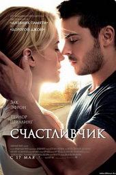 Афиша к фильму Счастливчик (2012)