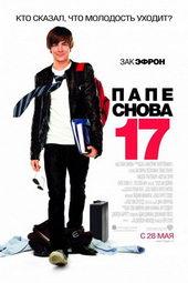 Постер к фильму Папе снова 17 (2009)