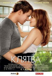 Постер к фильму Клятва (2012)