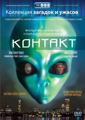 Плакат к фильму Контакт (1989)