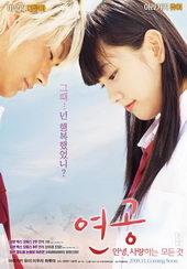 японские фильмы про любовь и школу