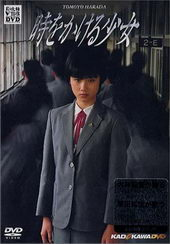 Постер к фильму Девочка, покорившая время (1983)
