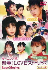 Девочка, покорившая время (2002)