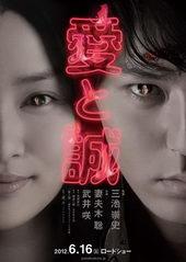 Японский фильм Ради любви (2012)