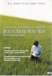 Японский фильм Все о Лили Чоу-Чоу (2001)