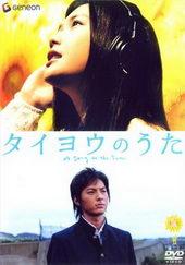 Постер к фильму Полночное солнце (2006)