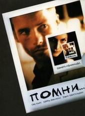 Постер к фильму Помни (2000)
