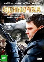 Афиша к фильму Одиночка (2010)