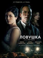 Постер к фильму Ловушка (2017)