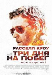 Постер к фильму Три дня на побег (2010)