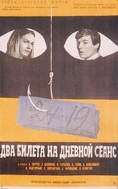 Постер к фильму Два билета на дневной сеанс (1966)
