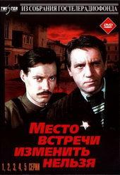 советский детектив фильмы 60 70 годов