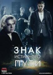 Постер к фильму Знак истинного пути (2012)