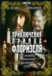 Постер к фильму Приключения Принца Флоризеля(1979)