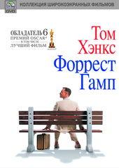 Постер к фильму Форрест Гамп (1994)