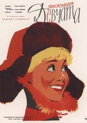 Плакат к фильму Девчата (1961)