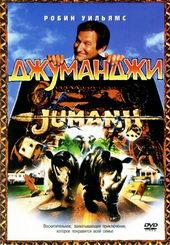 Плакат к фильму Джуманджи (1995)