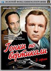 Гонки по вертикали (1983)