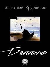 Постер к фильму Беллона (2013)