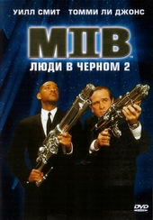 Плакат к фильму Люди в черном 2 (2002)