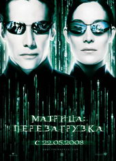 Плакат к фильму Матрица: Перезагрузка (2003)