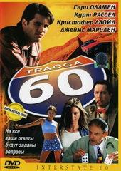 Афиша к фильму Трасса 60 (2002)